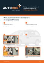 Как да заменим лагера на предната главина на Volkswagen Sharan 7M
