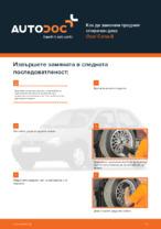Как да заменим предния спирачен диск Opel Corsa B
