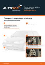 Как да заменим предния спирачен диск Volkswagen Golf III