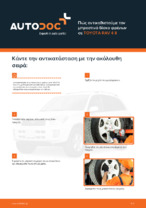 TOYOTA - εγχειρίδια με εικονογραφήσεις