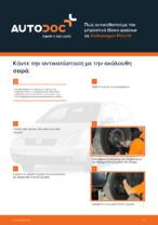 Συντήρηση αυτοκινήτου: ελεύθερο εγχειρίδιο