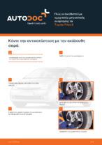 Μάθετε πώς να διορθώσετε το πρόβλημα του αυτοκινήτου
