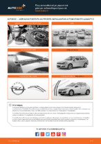 Πώς αντικαθιστούμε μπροστινά μάκτρα υαλοκαθαριστήρων σε Opel Astra H