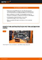 Αλλαγη Υαλοκαθαριστήρας: pdf οδηγίες για TOYOTA AYGO