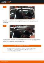 Αλλαγη Υαλοκαθαριστήρας: pdf οδηγίες για FIAT PUNTO