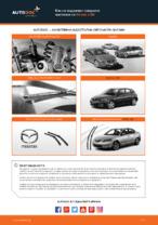 Инструкция за експлоатация на MAZDA pdf
