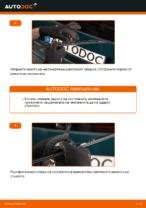 Как се сменя и регулират Задна чистачка на VW PASSAT: pdf ръководство