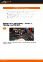 Спирачна система ръководство за смяна и ремонт с илюстрации