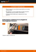 Сервизно ръководство за VW POLO