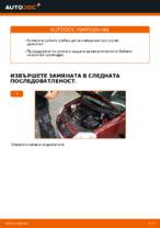 Наръчник PDF за поддръжка на POLO