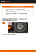 Смяна на Външен накрайник: pdf инструкция за VW POLO