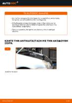 Αλλαγή Ανάρτηση VW POLO: εγχειριδιο χρησης