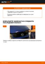 VW TRANSPORTER ръководство за отстраняване на неизправности