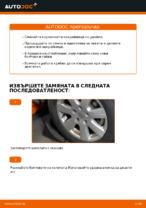 Как се подменя кормилният накрайник на Volkswagen Transporter T4
