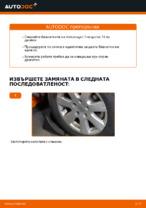 Стъпка по стъпка ръководство за ремонт на VW TRANSPORTER V Bus (7HB, 7HJ, 7EB, 7EJ, 7EF)