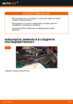 Подмяна на Амортисьор VW PASSAT: техническо ръководство