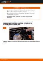 Наръчник PDF за поддръжка на TRANSPORTER