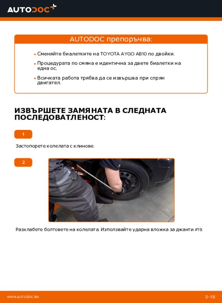 Как се извършва смяна на: Свързваща щанга на 1 Toyota Aygo ab1