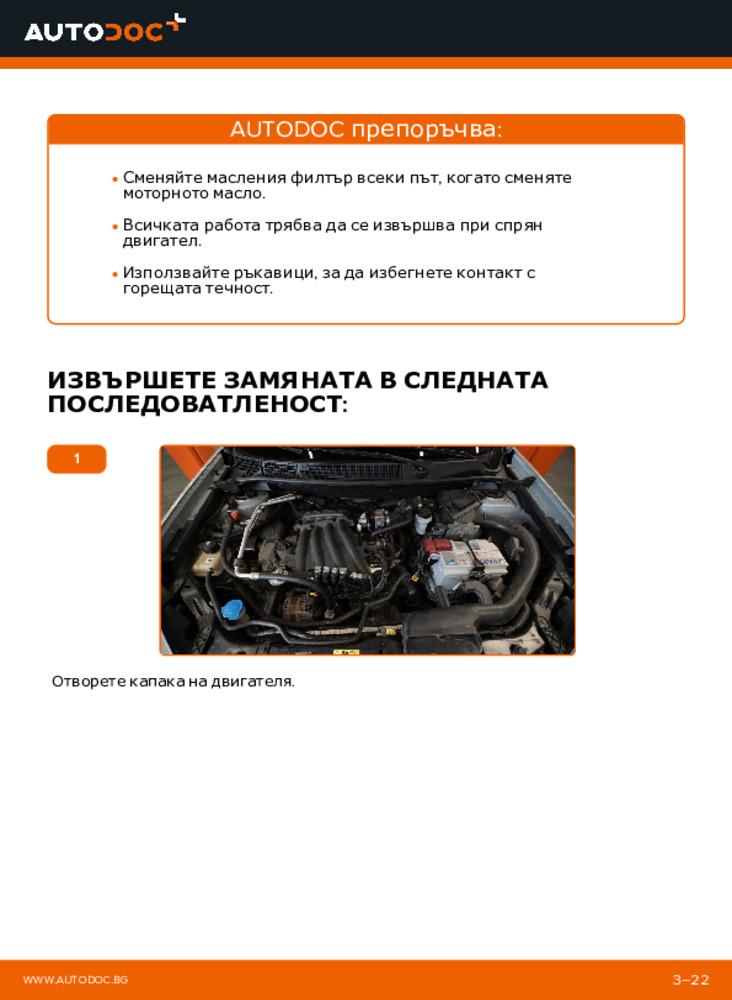 Как се извършва смяна на: Маслен филтър на 1.5 dCi Nissan Qashqai j10