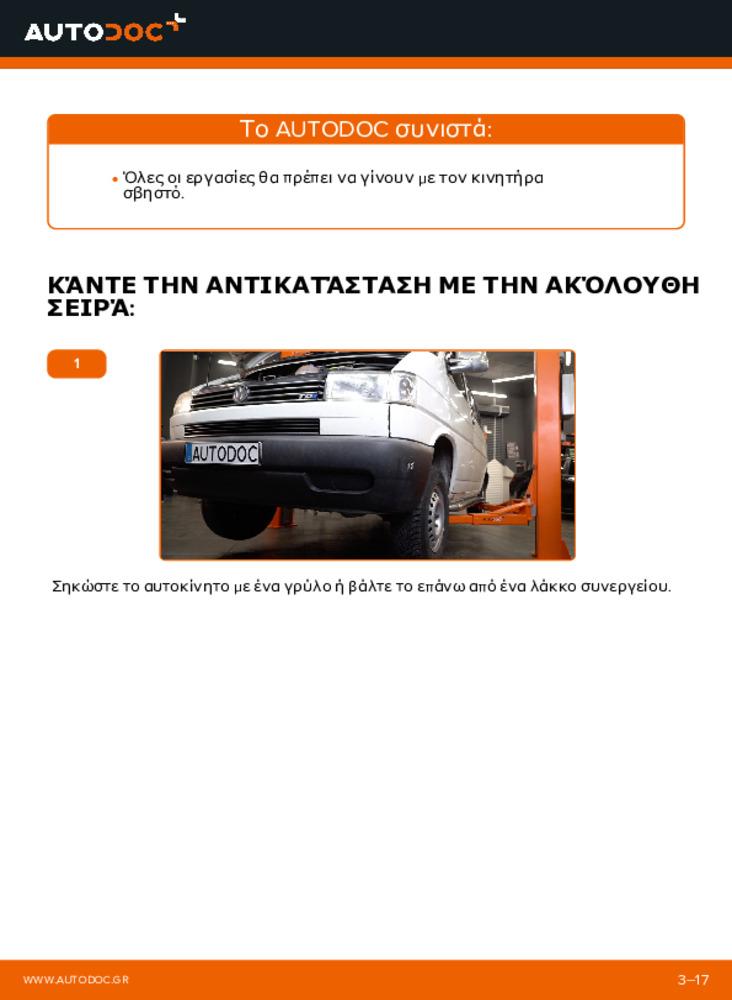 Πώς να πραγματοποιήσετε αντικατάσταση: Βάσεις στήριξης κινητήρα σε 2.5 TDI VW TRANSPORTER IV Bus (70XB, 70XC, 7DB, 7DW)