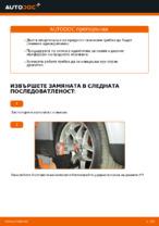 Самостоятелна смяна на задни и предни Амортисьор на VW - онлайн ръководства pdf