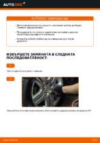 Ръководство за експлоатация на VW онлайн