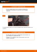 Как се сменя и регулират Задна чистачка на VW POLO: pdf ръководство