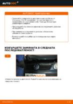 VW Polo Classic 6kv урок за ремонт и поддръжка
