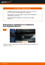 Ръководство за работилница за VW Polo Variant