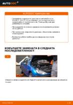 Смяна на Комплект спирачни дискове: pdf инструкция за PEUGEOT 206