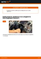 Подмяна на Перо на чистачка VW TOURAN: техническо ръководство
