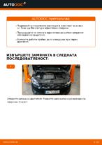Как да заменим спитачните накладки на предните дискови спирачки VOLKSWAGEN TOURAN I (1T3)