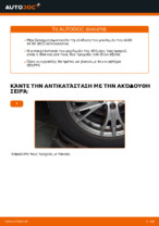 SNR R154.54 για A4 Avant (8E5, B6) | PDF οδηγίες αντικατάστασης