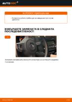 Монтаж на Задна чистачка VW GOLF VI (5K1) - ръководство стъпка по стъпка
