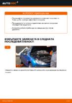 Смяна на задни и предни Комплект накладки на PEUGEOT 206: онлайн ръководство