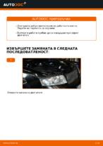 Инструкция за експлоатация на AUDI pdf