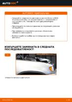 Поддръжка на автомобил: безплатно ръководство