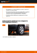 Смяна на Носач На Кола на BMW X5: безплатен pdf