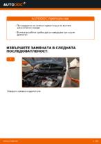 Наръчник PDF за поддръжка на QASHQAI