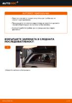 Стъпка по стъпка ръководство за ремонт на Opel Corsa D
