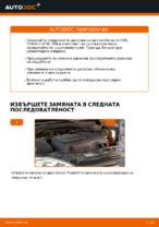 Наръчник PDF за поддръжка на CORSA