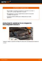 Как се сменя и регулират Комплект накладки на OPEL CORSA: pdf ръководство