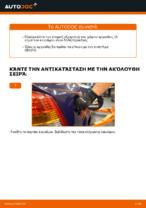 Πώς αντικαθιστούμε φίλτρο καυσίμου σε OPEL ASTRA G (T98, F08, F48)