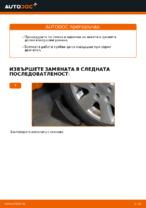 Как да заменим долния носач на независимото окачване на предния мост на AUDI A4 B6
