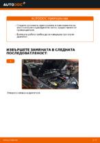 Смяна на Въздушен филтър: pdf инструкция за RENAULT MEGANE