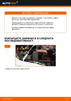 Сервизно ръководство за FIAT DOBLO