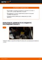 Наръчник PDF за поддръжка на DOBLO