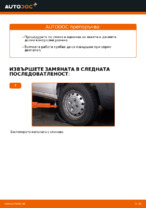 Стъпка по стъпка ръководство за ремонт на FIAT DOBLO Box Body / Estate (263)