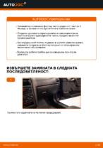 Как се заменя поленовият филтър на OPEL ASTRA G (T98, F08, F48)
