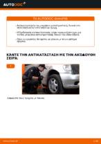 Αντικατάσταση Ακρα ζαμφορ εμπρος αριστερά MERCEDES-BENZ μόνοι σας - online εγχειρίδια pdf